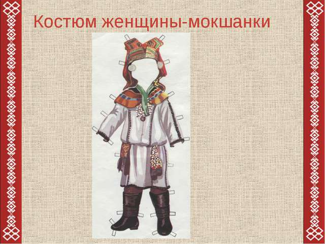Костюм женщины-мокшанки