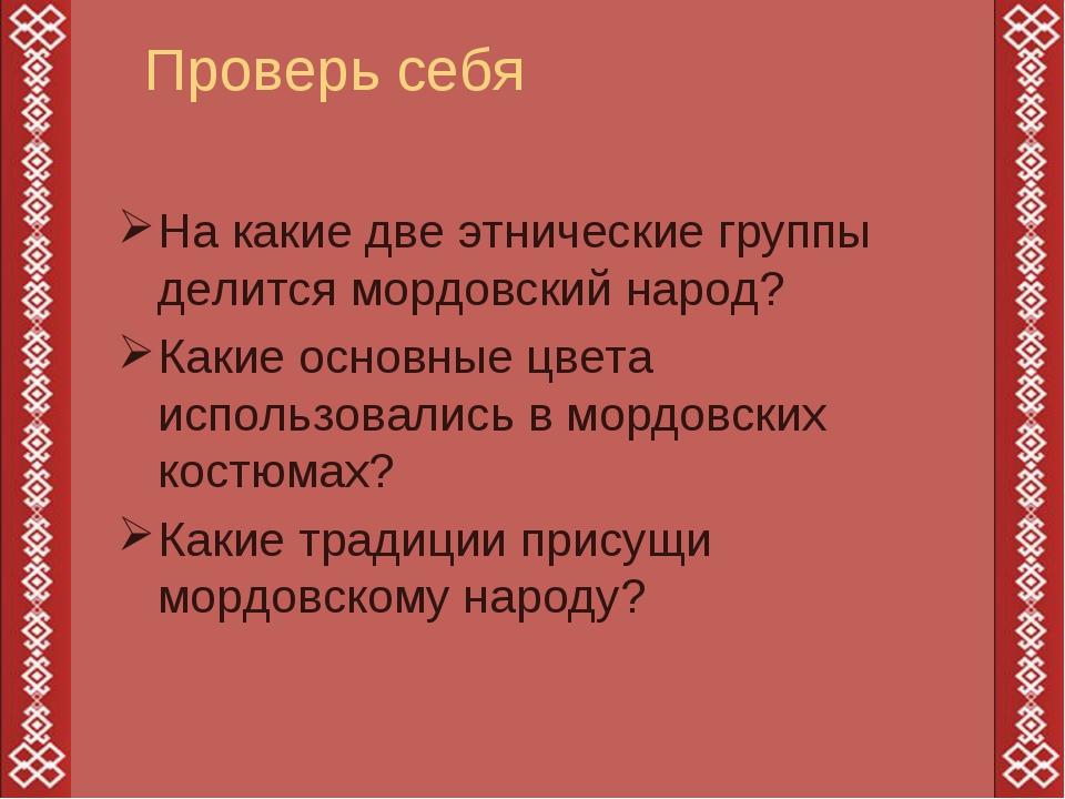 Проверь себя На какие две этнические группы делится мордовский народ? Какие о...