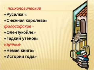 психологические «Русалка « «Снежная королева» философские - «Оле-Лукойле» «Га