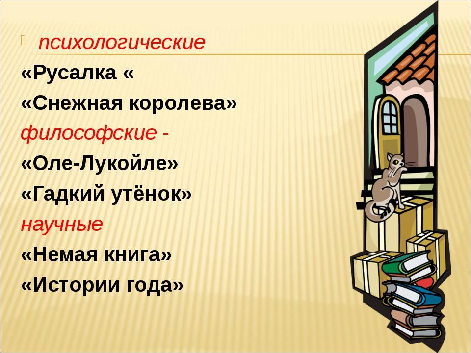 психологические «Русалка « «Снежная королева» философские - «Оле-Лукойле» «Га...