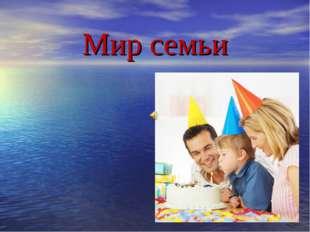 Мир семьи