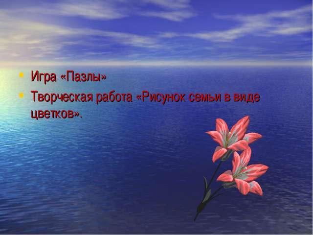 Игра «Пазлы» Творческая работа «Рисунок семьи в виде цветков».