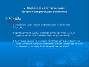 . Обобщение и контроль знаний Проверочная работа (по вариантам) На «3» Вариан