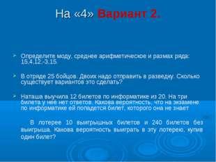На «4» Вариант 2. Определите моду, среднее арифметическое и размах ряда: 15,4