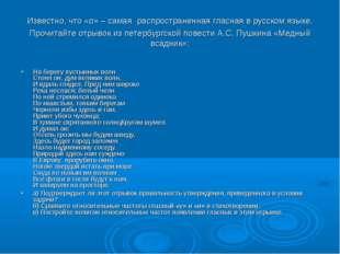 Известно, что «о» – самая распространенная гласная в русском языке. Прочитайт