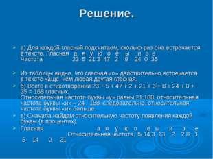 Решение. а) Для каждой гласной подсчитаем, сколько раз она встречается в текс