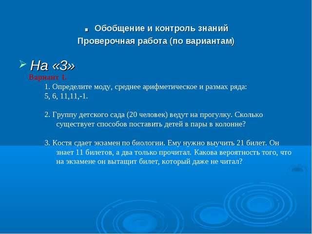 . Обобщение и контроль знаний Проверочная работа (по вариантам) На «3» Вариан...