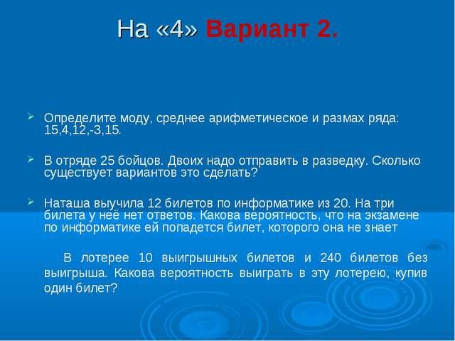 На «4» Вариант 2. Определите моду, среднее арифметическое и размах ряда: 15,4...