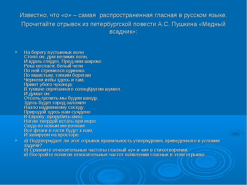 Известно, что «о» – самая распространенная гласная в русском языке. Прочитайт...