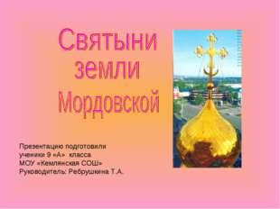 Презентацию подготовили ученики 9 «А» класса МОУ «Кемлянская СОШ» Руководител