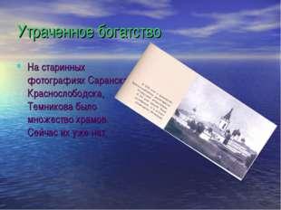 Утраченное богатство На старинных фотографиях Саранска, Краснослободска, Темн