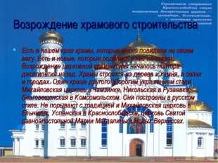Возрождение храмового строительства Есть в нашем крае храмы, которые много по