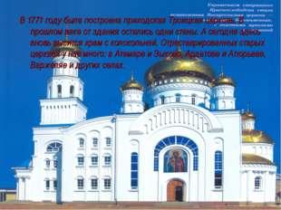 В 1771 году была построена приходская Троицкая церковь. В прошлом веке от зда