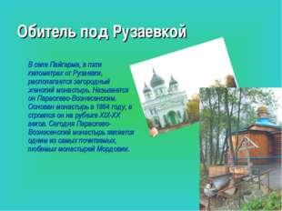 Обитель под Рузаевкой В селе Пайгарма, в пяти километрах от Рузаевки, распола