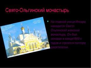 Свято-Ольгинский монастырь На главной улице Инсара находится Свято-Ольгинский