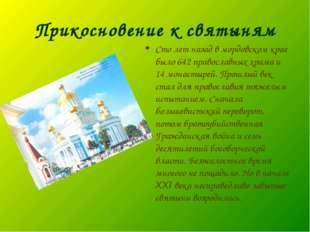 Прикосновение к святыням Сто лет назад в мордовском крае было 642 православны