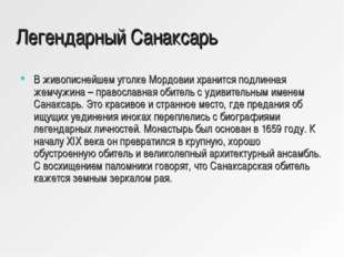 Легендарный Санаксарь В живописнейшем уголке Мордовии хранится подлинная жемч