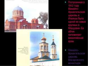 Построенная в 1912 году Михайло-Архангельская церковь в Ичалках была одной из