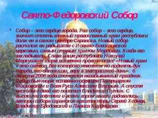 Свято-Федоровский Собор Собор – это сердце города. Раз собор – это сердце, зн