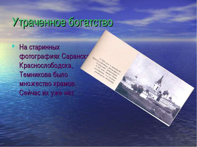 Утраченное богатство На старинных фотографиях Саранска, Краснослободска, Темн...