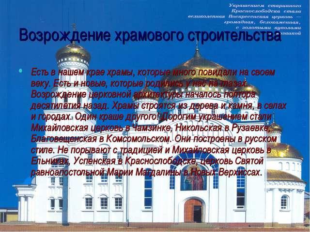 Возрождение храмового строительства Есть в нашем крае храмы, которые много по...