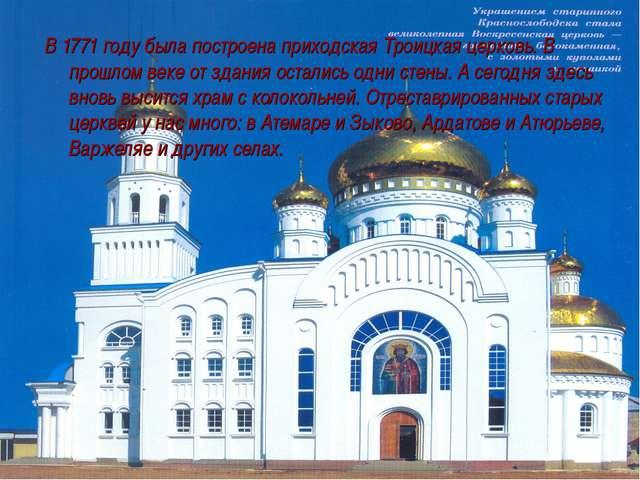 В 1771 году была построена приходская Троицкая церковь. В прошлом веке от зда...
