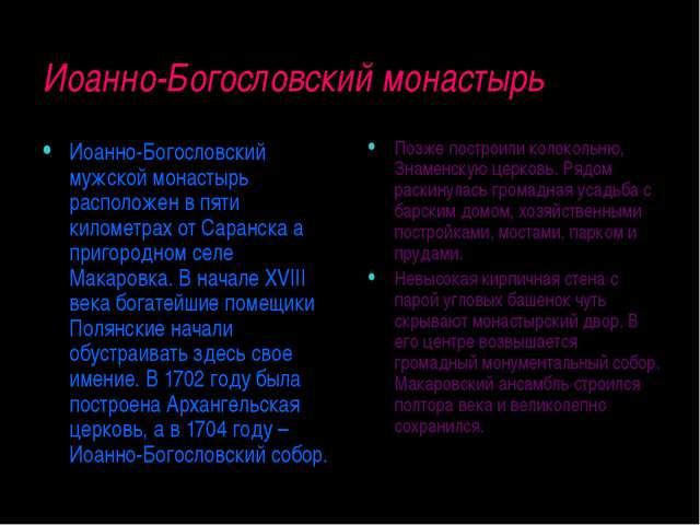 Иоанно-Богословский монастырь Иоанно-Богословский мужской монастырь расположе...