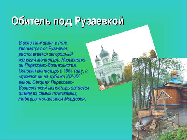 Обитель под Рузаевкой В селе Пайгарма, в пяти километрах от Рузаевки, распола...
