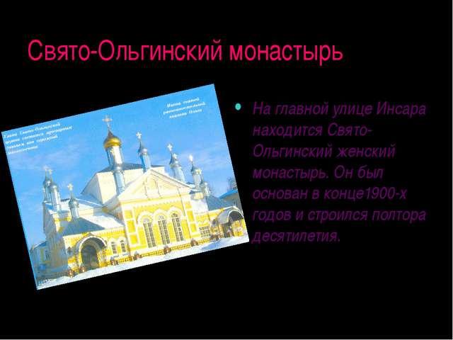 Свято-Ольгинский монастырь На главной улице Инсара находится Свято-Ольгинский...