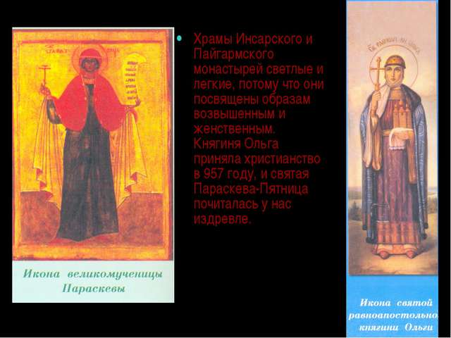Храмы Инсарского и Пайгармского монастырей светлые и легкие, потому что они п...