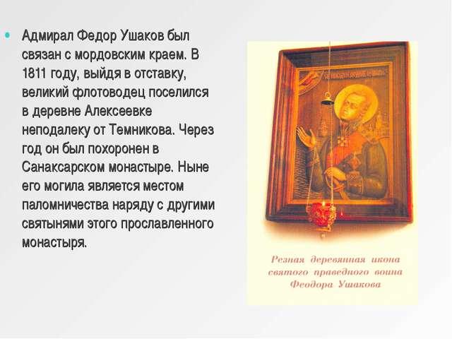 Адмирал Федор Ушаков был связан с мордовским краем. В 1811 году, выйдя в отст...