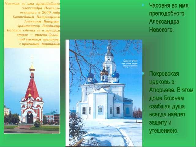 Часовня во имя преподобного Александра Невского. Покровская церковь в Атюрьев...