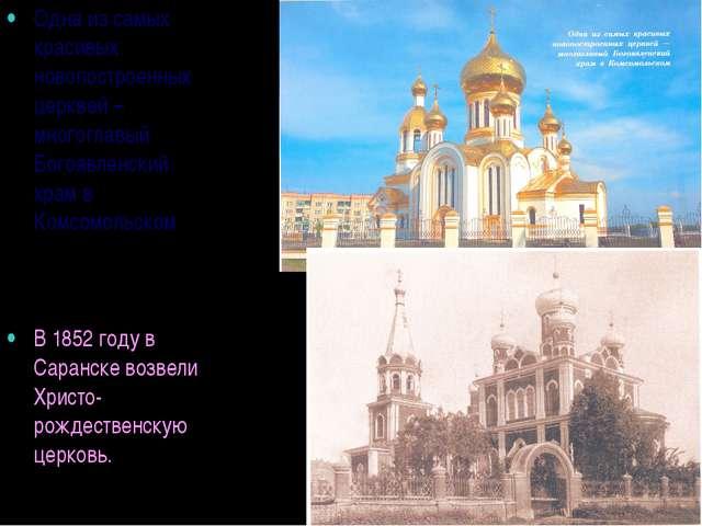 Одна из самых красивых новопостроенных церквей – многоглавый Богоявленский хр...