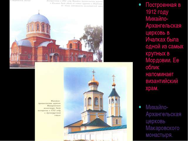 Построенная в 1912 году Михайло-Архангельская церковь в Ичалках была одной из...