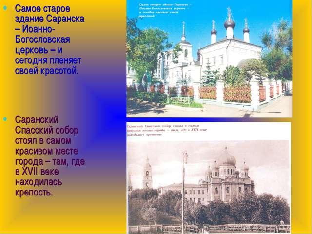 Самое старое здание Саранска – Иоанно-Богословская церковь – и сегодня пленяе...