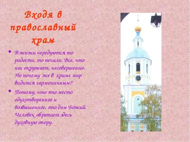 Входя в православный храм В жизни чередуются то радости, то печали. Все, что...