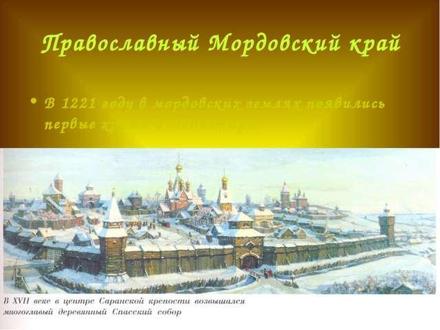 Православный Мордовский край В 1221 году в мордовских землях появились первые...