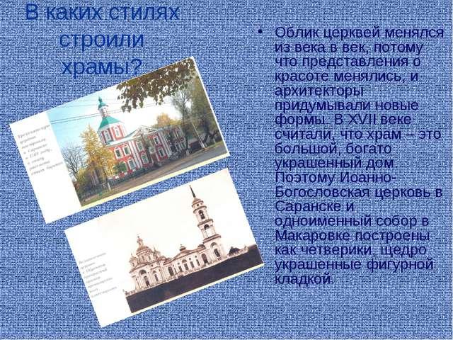 В каких стилях строили храмы? Облик церквей менялся из века в век, потому что...