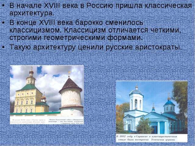 В начале XVIII века в Россию пришла классическая архитектура. В конце XVIII в...