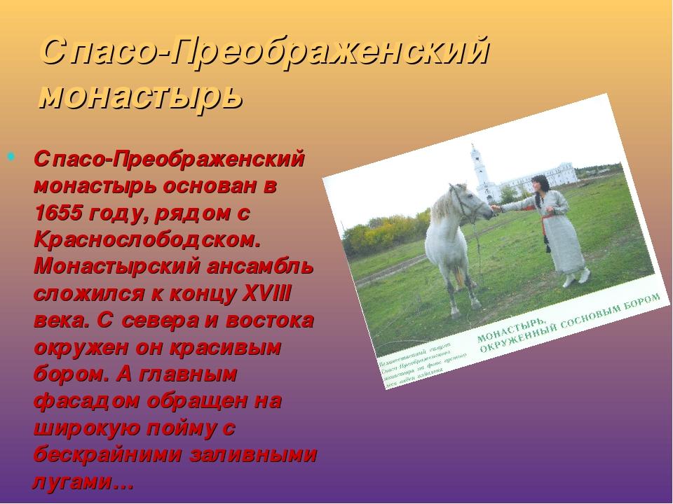 Спасо-Преображенский монастырь Спасо-Преображенский монастырь основан в 1655...