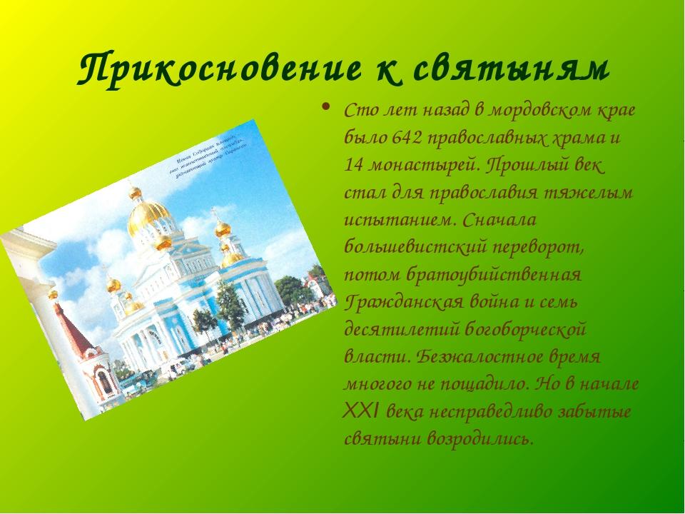 Прикосновение к святыням Сто лет назад в мордовском крае было 642 православны...