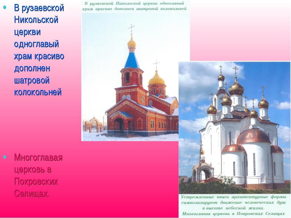 В рузаевской Никольской церкви одноглавый храм красиво дополнен шатровой коло...