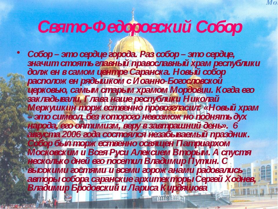 Свято-Федоровский Собор Собор – это сердце города. Раз собор – это сердце, зн...
