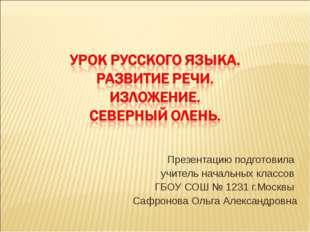 Презентацию подготовила учитель начальных классов ГБОУ СОШ № 1231 г.Москвы Са