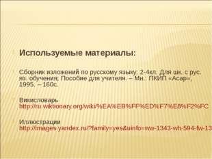 Используемые материалы: Сборник изложений по русскому языку: 2-4кл. Для шк.