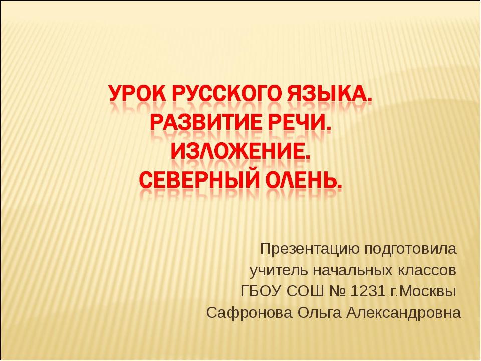 Презентацию подготовила учитель начальных классов ГБОУ СОШ № 1231 г.Москвы Са...