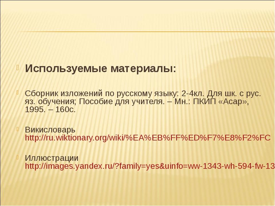 Используемые материалы: Сборник изложений по русскому языку: 2-4кл. Для шк....