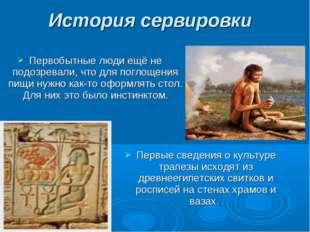 История сервировки Первобытные люди ещё не подозревали, что для поглощения пи