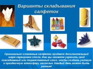 Варианты складывания салфеток Оригинально сложенные салфетки придают дополнит