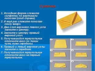 Сумочка 1. Исходная форма сложите салфетку по вертикали пополам (сгиб справа)